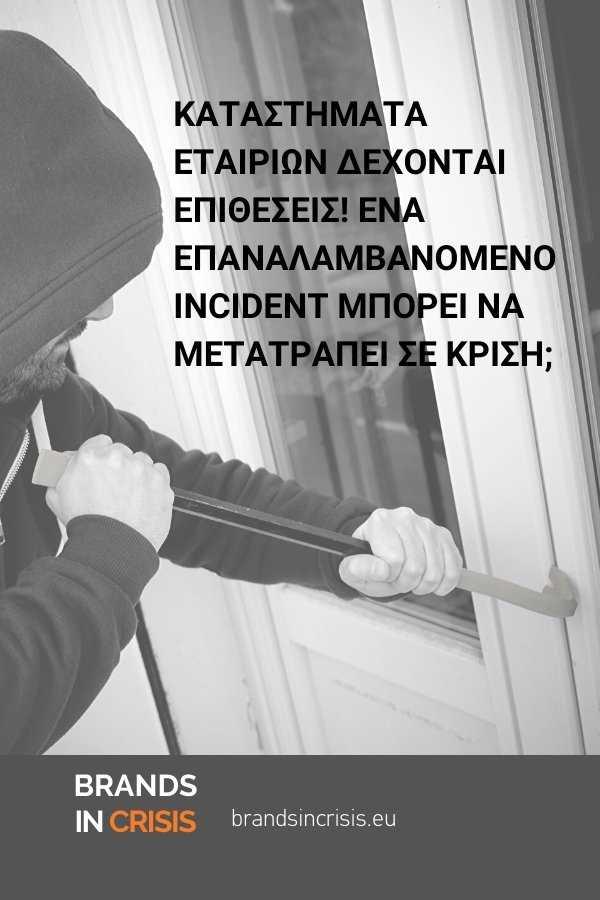 katastimata-etairion-dexontai-epitheseis-pinterest